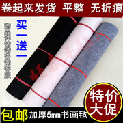 Thickening 5mm wool felt and felt cloth 0.8*1.2 m felt pad traditional Chinese painting calligraphy and writing brush