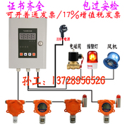 Industrial combustible gas leakage alarm fixed detector probe controller liquefied natural gas