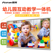 32/42/50/55/65 inch multimedia whiteboard teaching kindergarten integrated machine wall touch screen computer