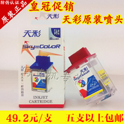 Day 750 day 760 original color color four-color ink cartridge nozzle skycolor 750 nozzle 5 shipping