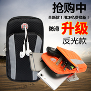Mobile phone arm bag, men and women run, mobile phone arm bag, running equipment, mobile phone bag, 7plus fitness arm sleeve arm