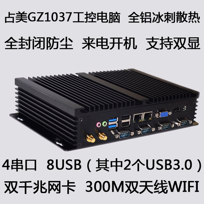 Accounted for the United States GZ1037/i5-3317 no fan industrial host, fully enclosed industrial computer 4 serial dual network card