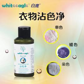 whiteeagle白鹰旗舰店