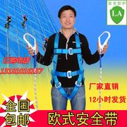 Five point safety belt buffer European body type aerial insurance with outdoor construction safety rope double hook