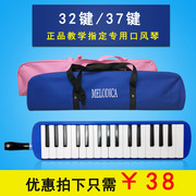 Genuine Melodica 32 key 37 key student adult children playing teaching instruments with piano beginner package delivery pipe