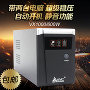 Post SVC UPS uninterruptible power supply VX-1000VA/600W with dual computer voltage delay UPS power supply