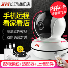 Xiongmai surveillance camera wireless wifi network HD set night vision indoor home monitor mobile remote