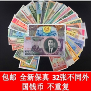 Shipping 32 different foreign currency foreign currency notes of new money really not repeat
