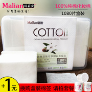 Watsons deep clean facial cleansing cotton cotton genuine disposable cotton 1000 piece wet thin box