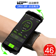VUP rotary arm arm with a mobile phone running package of outdoor sports fitness riding wrist arm and arm sleeve bag