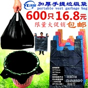 Garbage bags, home office, thickening vest, plastic bags, small, extra large, portable garbage bags