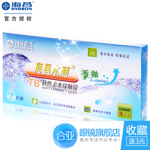 2 send box mate hydron contact lens of myopic eye moist Season 2 moisturizing transparent March throw throw
