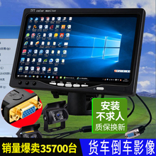 Reversing image display 7-inch high-definition truck large truck 24V small LCD screen mini car TV