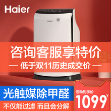 Haier Photocatalyst Air Purifier Negative Ion Removal of Formaldehyde Haze PM2.5 Secondhand Smoke in Household Living Room Bedroom