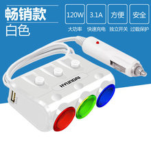 The cigarette lighter plug socket one for three cars charge one for two new Honda geshitu USB Car Charger