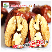 Xinjiang Tian and big red dates with 1000 grams of walnuts at special offer shipping and other snacks specialty fruit a hug