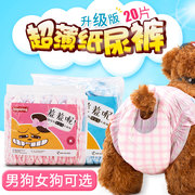 The dog diapers diapers Teddy pet pants physiological menstrual pant bitch aunt towel dog safety pants underwear