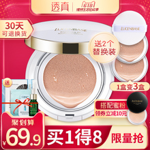 True air cushion BB cream, naked makeup, concealer, strong moisture, moisturizing, CC cream, face makeup, liquid foundation, brighter skin, net red.