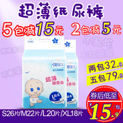 Kappa Le diaper wet breathable diaper Xia Shu dry dry newborn baby S / M / L / XL baby diapers