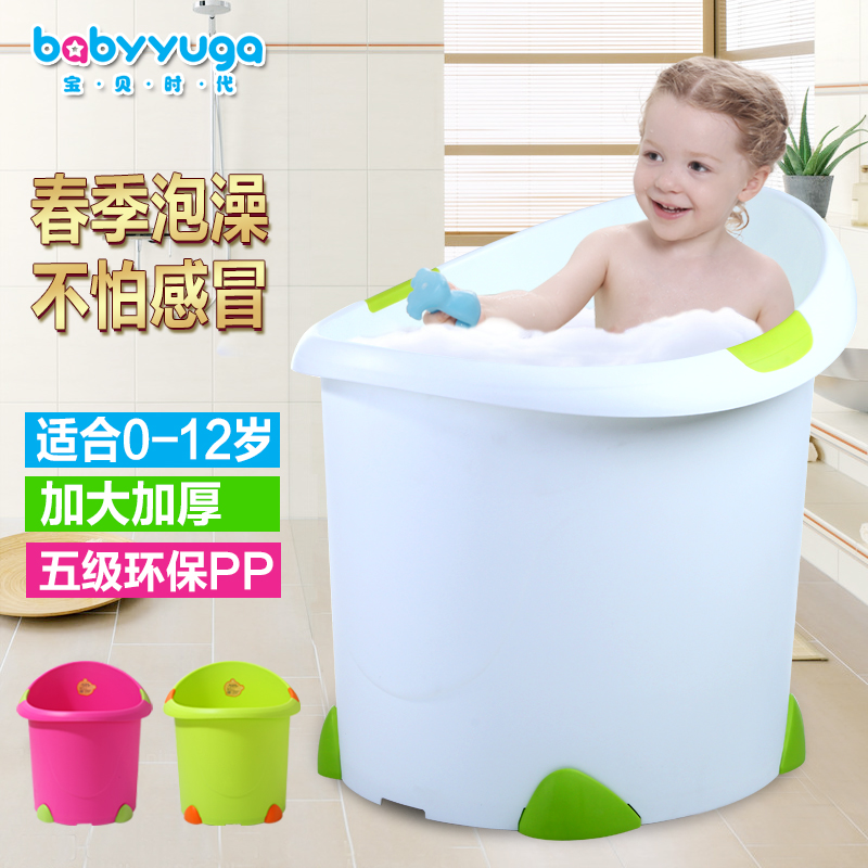 Baby era tub bath tub, children bath bucket, baby bath bucket can sit heat preservation