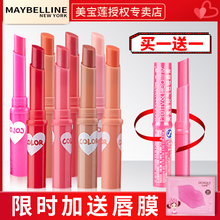 Maybelline lipstick color change lip gloss female lip gloss moisturizing and moisturizing student official flagship store authentic product