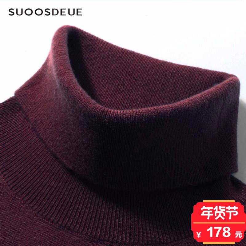 2017冬季高领纯羊毛衫男士加厚保暖青年针织衫秋冬打底衫套头毛衣