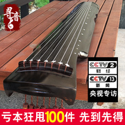 Find the music Fu old Paulownia type of Guqin playing exercise beginners Zhongni flawed Guqin lyre