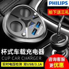 PHILPS cup type car charger, car charger plug one drag more than 3 function car cigarette lighter two fast charge