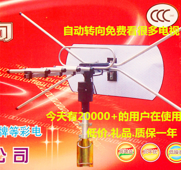 TV antenna youngster analog signal digital dual antenna automatic steering indoor HD antenna