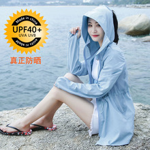 2018 summer new sun protection clothing female UV protection Korean version of the long paragraph large size outdoor beach wear thin coat