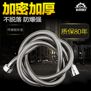 Bathroom water heater shower shower nozzle hose 1.5/2 meters in stainless steel explosion-proof shower hose