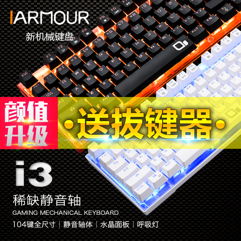 Mechanical keyboard IARMOUR i3 game Capacitive mute axis Seven color breathing lamp cable 104 key lol