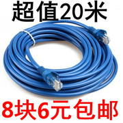 Cable 5/10/20 meters 50m computer broadband network cable home finished indoor high-speed shipping line