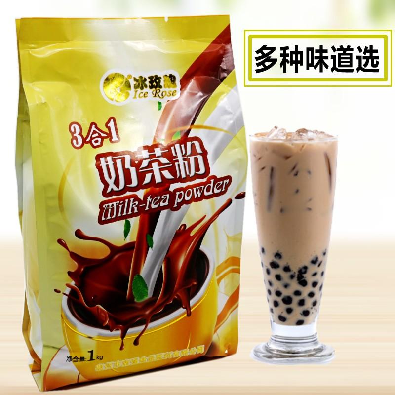 1kg袋装速溶原味奶茶粉 珍珠奶茶店coco冰镇冷饮 冲饮固体饮料粉