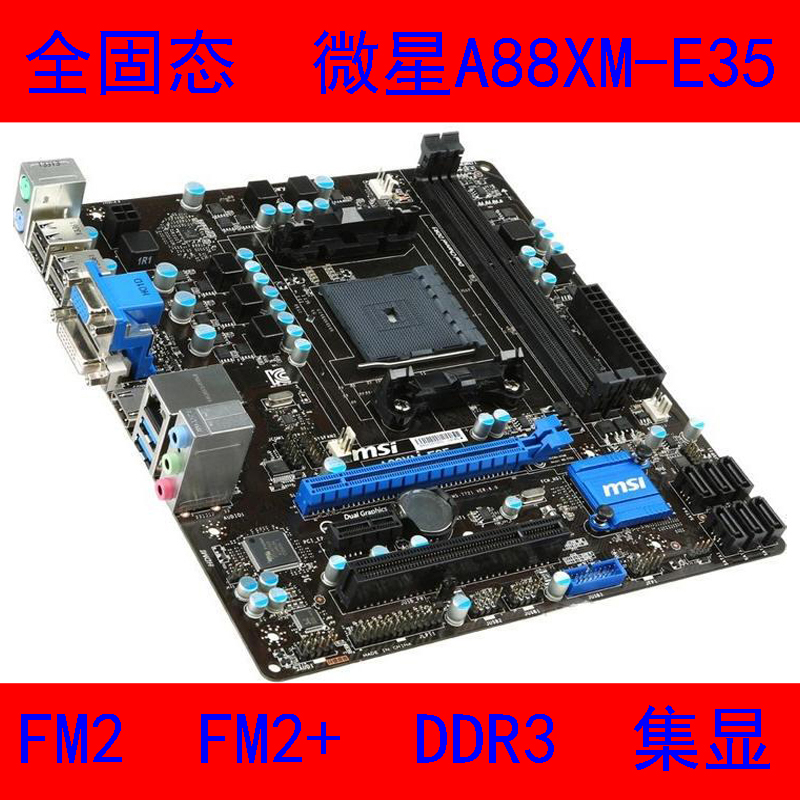 A88 motherboard! Msi A88XM - E35 DDR3 FM2 + black tank spell f2a58 - ds2 support 860 k