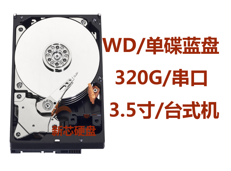 wd320g single disc blue disk SATA2 desktop hard drive SATA serial 3.5-inch mechanical hard drive