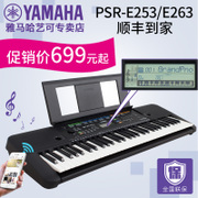 YAMAHA PSR-E263 children adult piano beginner entry training 61 key 253 upgrade