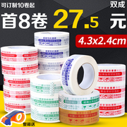 Taobao warning tape 4.5 sealing tape packing tape sealing tape courier wholesale custom