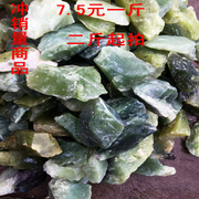 Fine jade stone carving stone jade seed material scrap wool naked Decoration pendant necklace bracelet