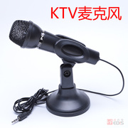 Large ktv wheat high-end computer reverb microphone computer condenser microphone voice YY network K song recording