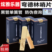 French clarinet reed Vandoren bend's Clarinet reed blue box bent down B Lin