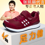 Such safety and health elderly elderly mother walking shoes shoes authentic Kaili Zhang fall 2017 new female sports