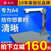 How fast the Fenglin high shot instrument 5 million pixel M500C ID document scanner fast A4 HD high office