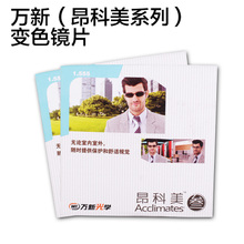 Three thousand new Ang Mei three color myopic lenses 1.561.60 thin aspheric plus film