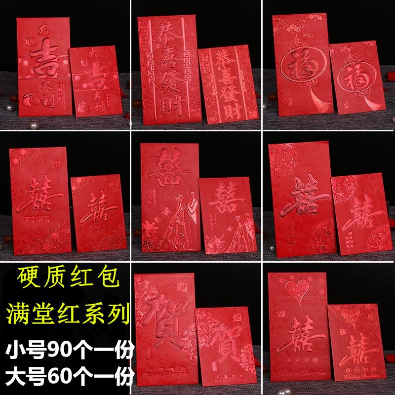 红包批发包邮硬质结婚大小红包利是封创意个性结婚红包婚礼红包袋