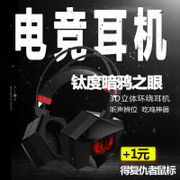 Titanium game headset desktop computer headset Jedi survival chicken USB with wheat headset ths300