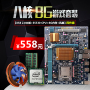 Desktop computer new Xeon i7 X58 motherboard CPU set quad core eight thread 8G memory with significant independence