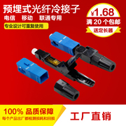 SC fast connector head cold junction optical fiber cold junction optical fiber quick connector embedded telecommunication level