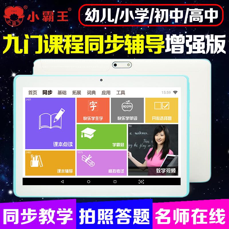 小霸王学习机英语初高中学小学生平板电脑同步辅导儿童点读家教机