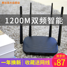 Collect gigabit network cable tengda AC5 dual-frequency gigabit wireless router through the wall wang household Wifi high-speed fiber 5g unlimited oil leakage high-power enterprise intelligent anti-friction network through the wall